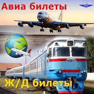 Авиа- и ж/д билеты Полярных Зорь