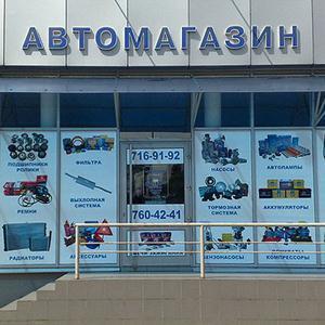 Автомагазины Полярных Зорь