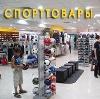 Спортивные магазины в Полярных Зорях